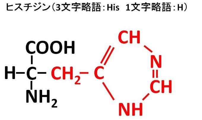 ヒスチジンの構造式