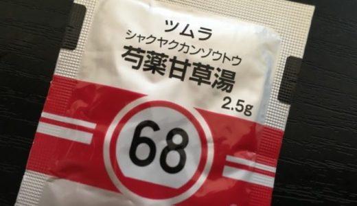 ツムラ芍薬甘草湯の包装に書かれている2.5gの意味について