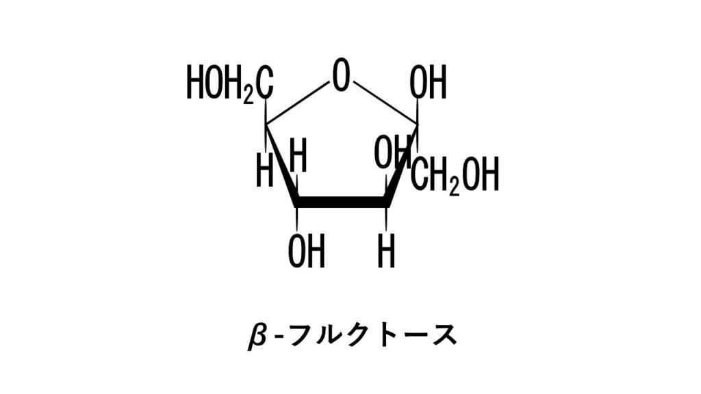β-フルクトース