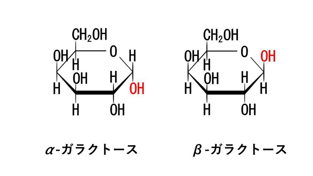 α-ガラクトースとβ-ガラクトース