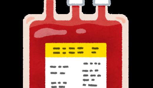 輸血用の血液製剤「RBC」が凝固しない理由