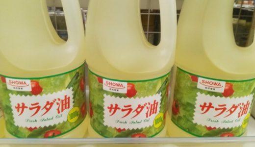 サラダ油の原料は?【サラダ油は日本発祥!?JAS(日本農林規格)の定義】