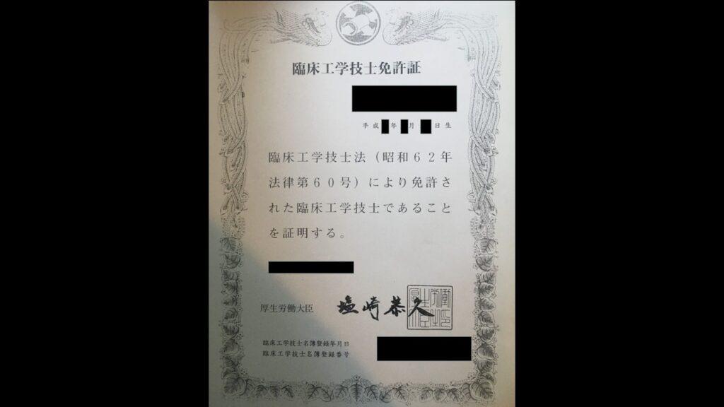 臨床工学技士の免許